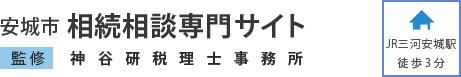 安城市 相続相談専門サイト 神谷研税理士事務所