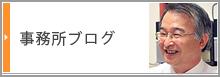 神谷研税理士事務所ブログ