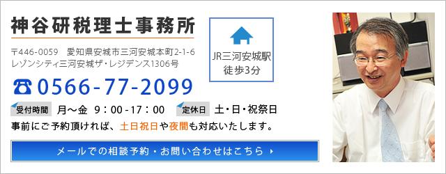 神谷研税理士事務所 0566-77-2099